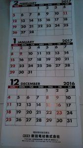 新田電材カレンダー3ヶ月